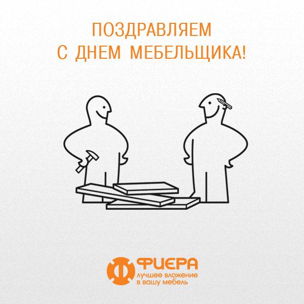 Поздравление с днем мебельщика в картинках